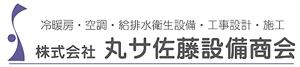 株式会社 丸サ佐藤設備商会|札幌市豊平区|冷暖房・空調・給排水衛生設備工事・施工